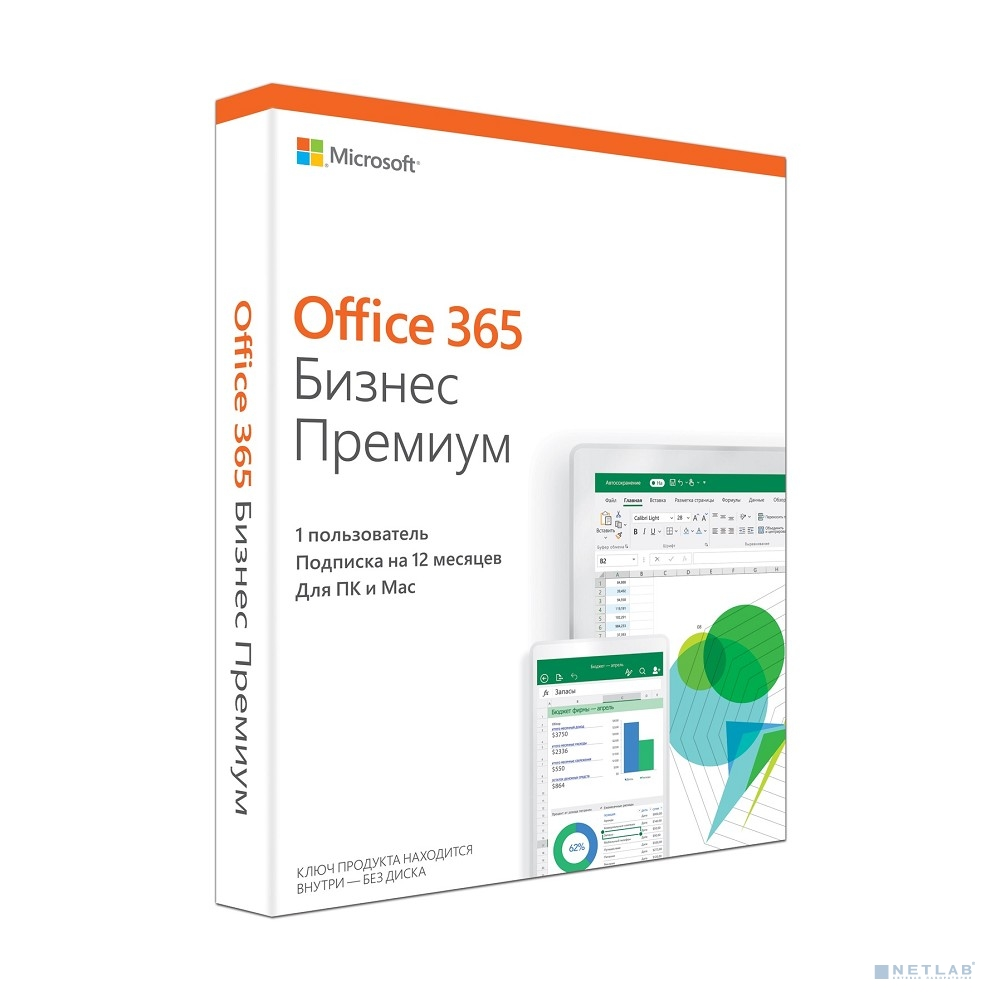 Microsoft Office 365 Business Premium Subscr 1YR Russia Only Medialess
