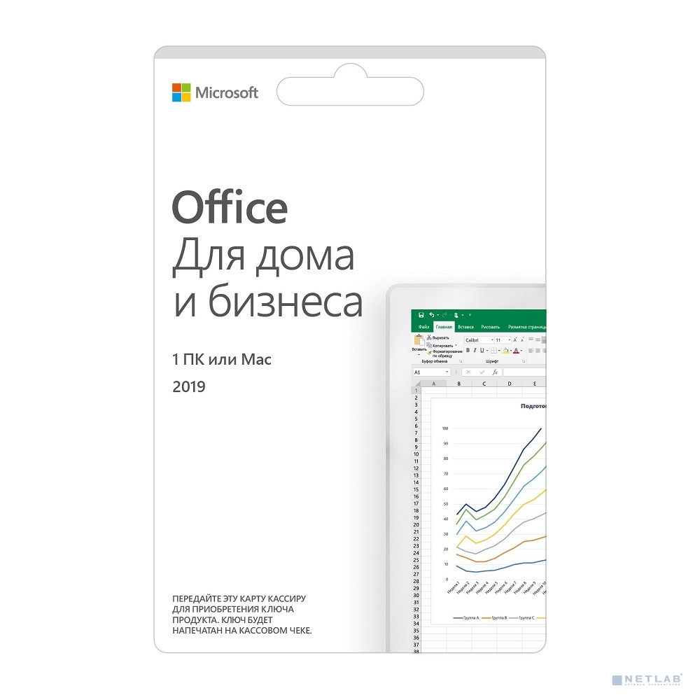 Office Home and Business 2019 All Lng PKL Onln CEE Only DwnLd C2R NR (скретч-карта)